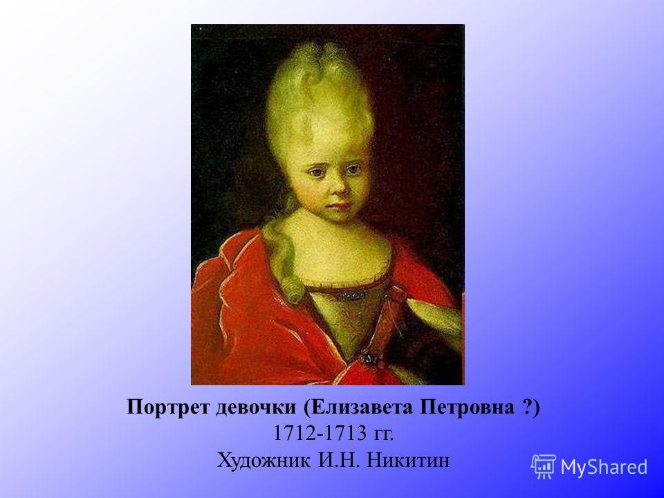 Портрет девочки (Елизавета Петровна ?) 1712-1713 гг. Художник И.Н. Никитин
