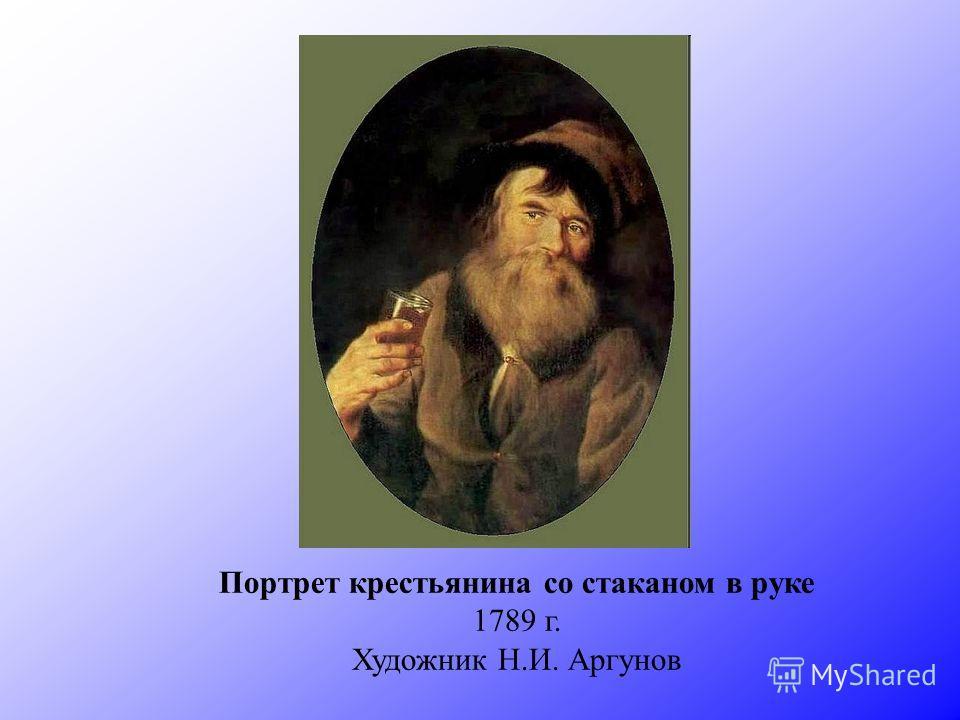 Портрет крестьянина со стаканом в руке 1789 г. Художник Н.И. Аргунов