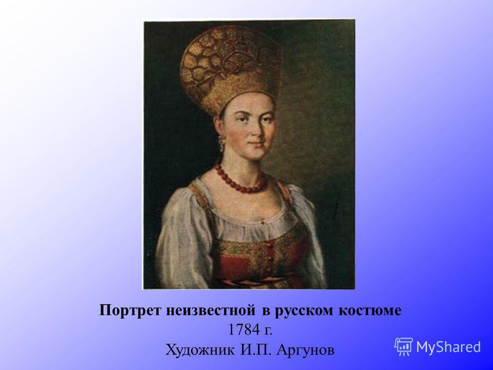Портрет неизвестной в русском костюме 1784 г. Художник И.П. Аргунов