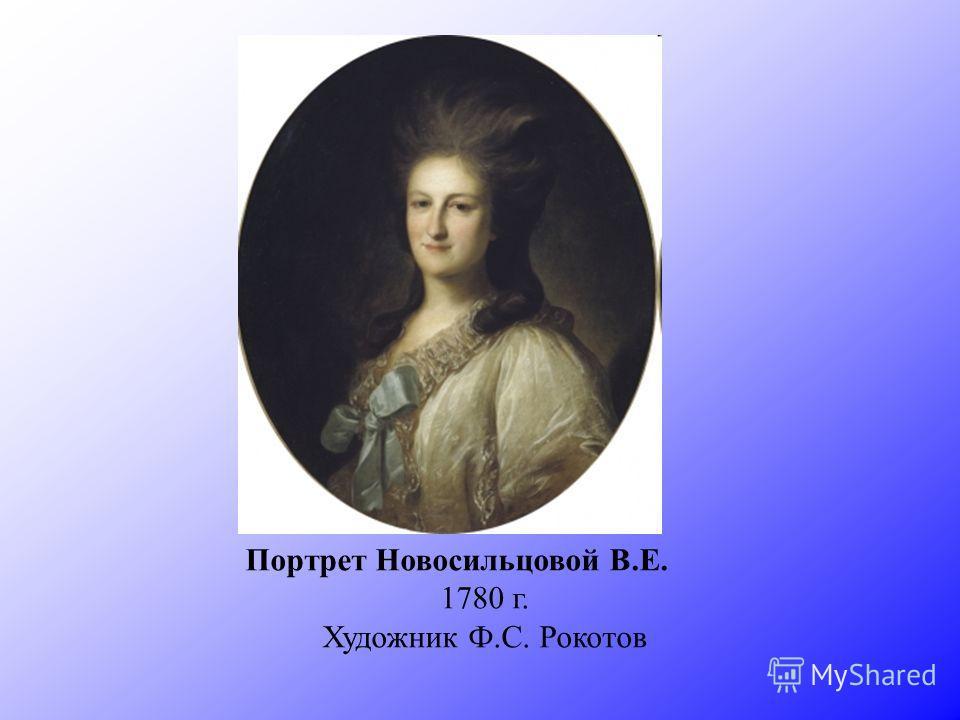 Портрет Новосильцовой В.Е. 1780 г. Художник Ф.С. Рокотов