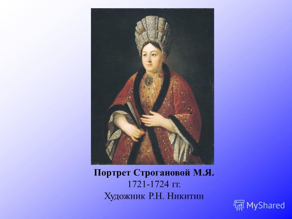 Портрет Строгановой М.Я. 1721-1724 гг. Художник Р.Н. Никитин