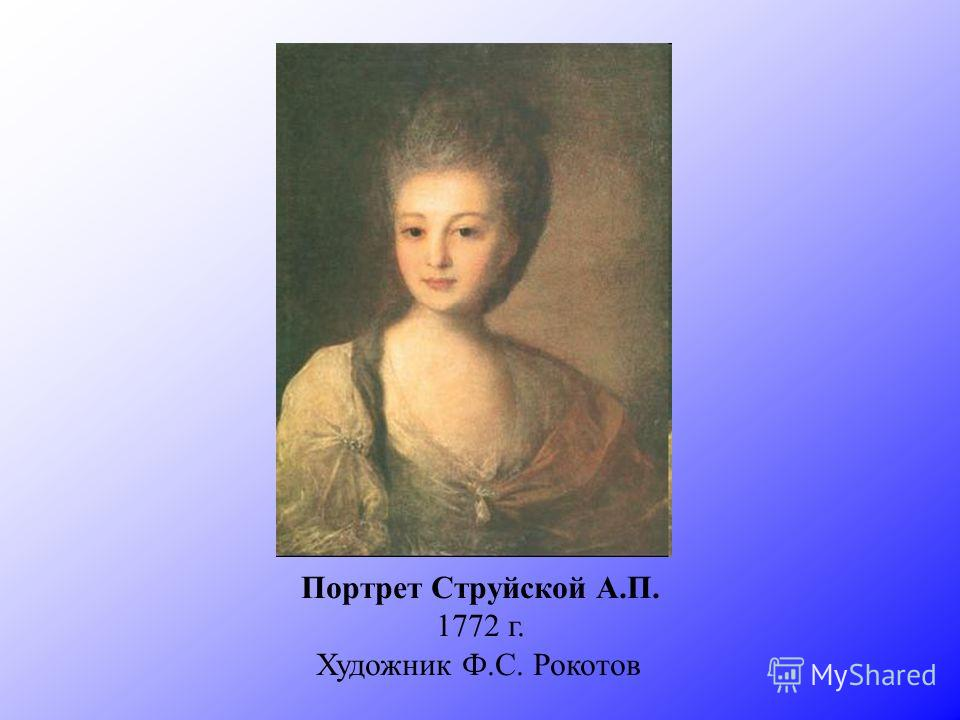 Портрет Струйской А.П. 1772 г. Художник Ф.С. Рокотов