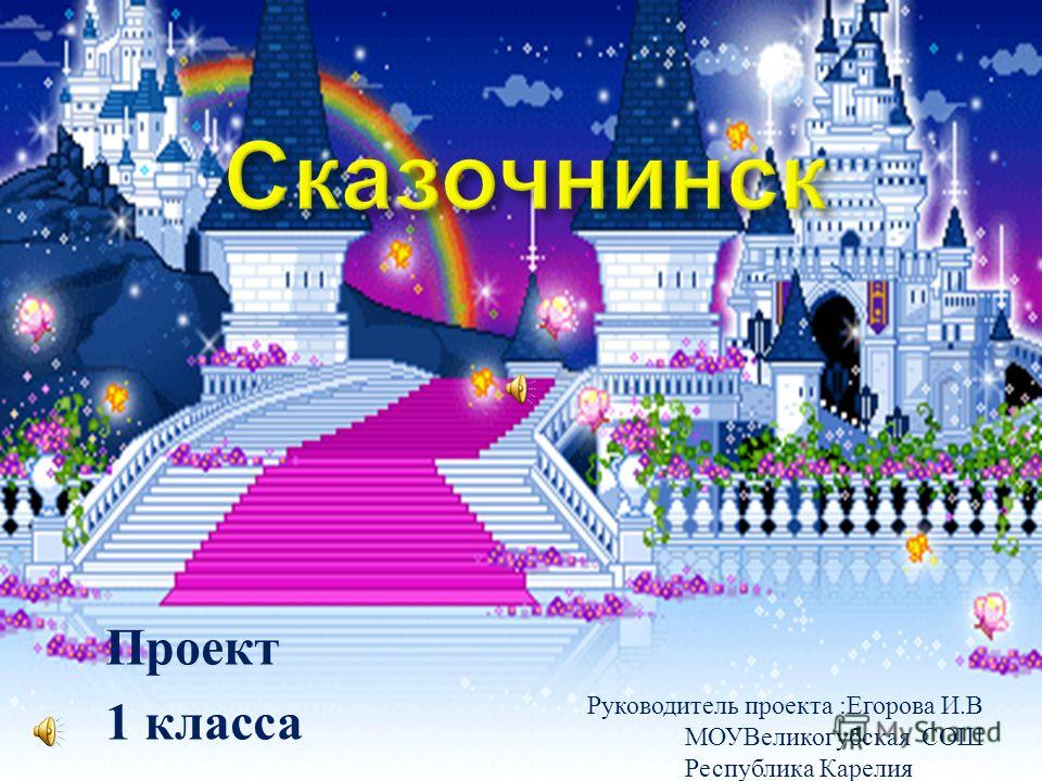 Руководитель проекта :Егорова И.В МОУВеликогубская СОШ Республика Карелиярелия. Проект 1 класса