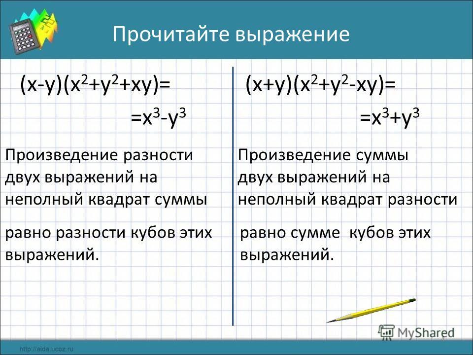 4 Прочитайте выражение (x-y)(x 2 +y 2 +xy)=(x+y)(x 2 +y 2 -xy)= =x 3 -y 3 =x 3 +y 3 Произведение разности двух выражений на неполный квадрат суммы равно разности кубов этих выражений. Произведение суммы двух выражений на неполный квадрат разности рав