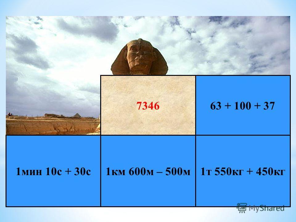 * Е г и п е т 1 т 550 кг + 450 кг 1 км 600 м – 500 м 1 мин 10 с + 30 с 63 + 100 + 377346