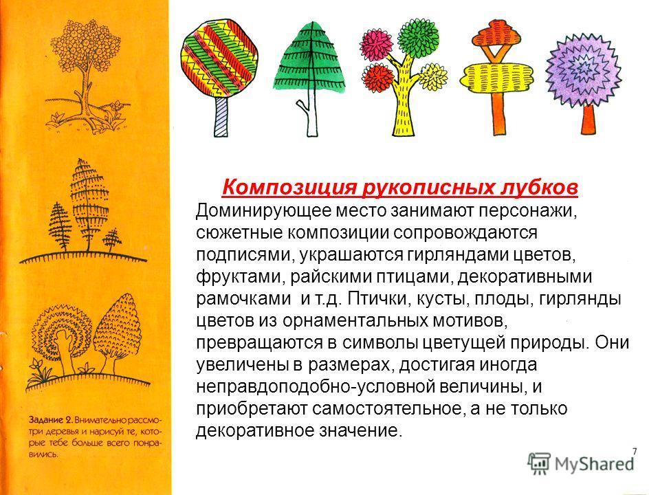 Композиция рукописных лубков Доминирующее место занимают персонажи, сюжетные композиции сопровождаются подписями, украшаются гирляндами цветов, фруктами, райскими птицами, декоративными рамочками и т.д. Птички, кусты, плоды, гирлянды цветов из орнаме