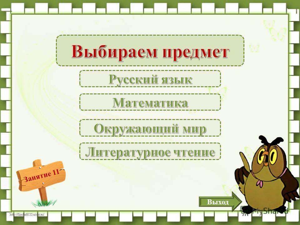 Занятие 11 Выход