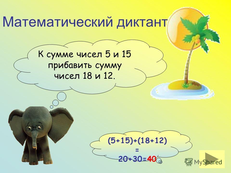 Математический диктант. К сумме чисел 5 и 15 прибавить сумму чисел 18 и 12. Проверить.