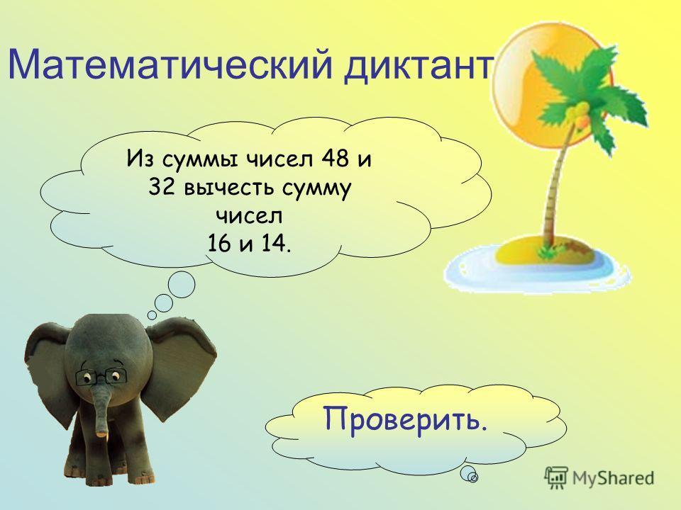 Математический диктант. К сумме чисел 5 и 15 прибавить сумму чисел 18 и 12. (5+15)+(18+12) = 20+30=40