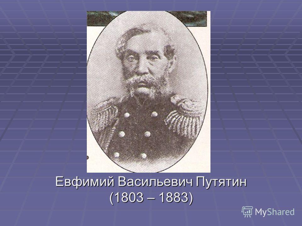 Евфимий Васильевич Путятин (1803 – 1883)