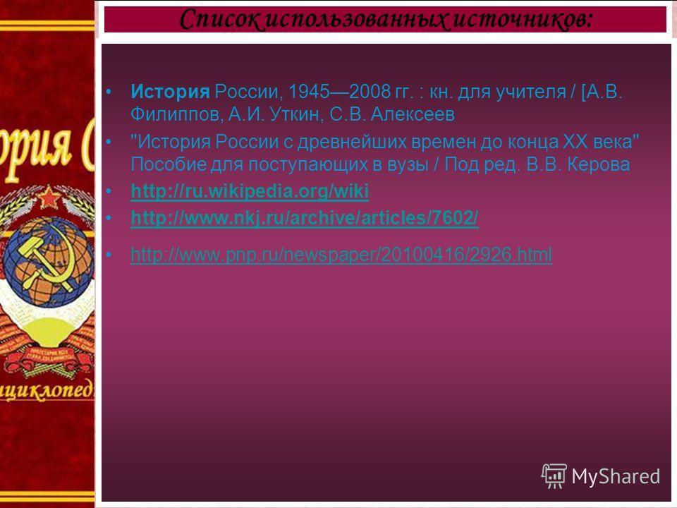 История России, 19452008 гг. : кн. для учителя / [А.В. Филиппов, А.И. Уткин, С.В. Алексеев