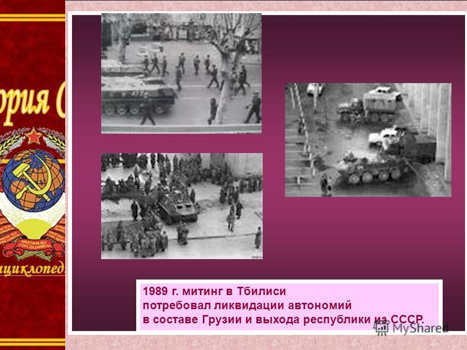1989 г. митинг в Тбилиси потребовал ликвидации автономий в составе Грузии и выхода республики из СССР.