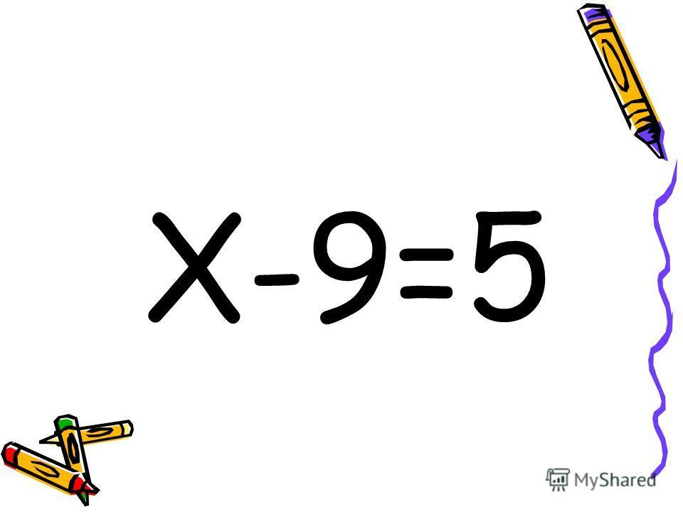 Х-9=5