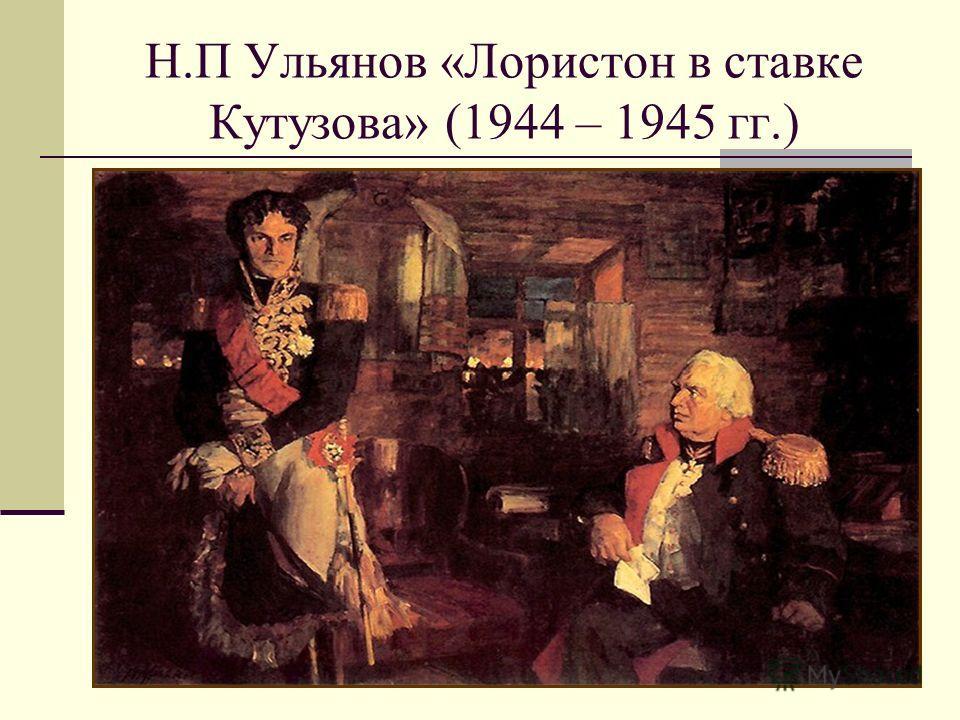 Н.П Ульянов «Лористон в ставке Кутузова» (1944 – 1945 гг.)
