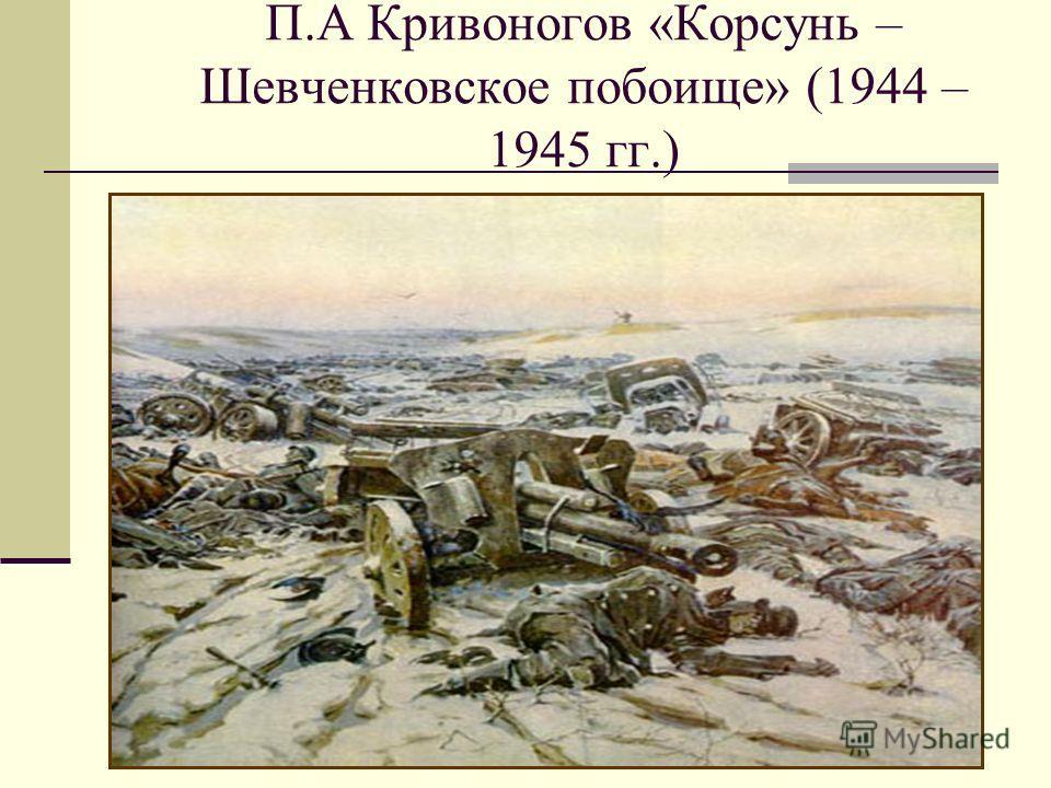П.А Кривоногов «Корсунь – Шевченковское побоище» (1944 – 1945 гг.)