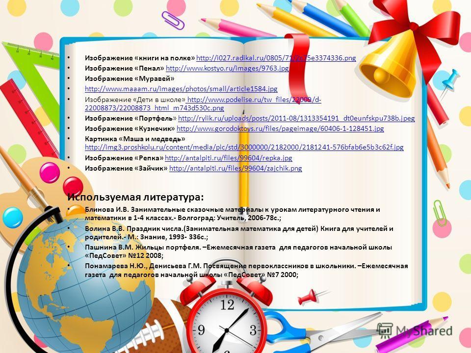 Изображение «книги на полке» http://i027.radikal.ru/0805/71/2c75e3374336.pnghttp://i027.radikal.ru/0805/71/2c75e3374336. png Изображение «Пенал» http://www.kostyo.ru/images/9763.jpghttp://www.kostyo.ru/images/9763. jpg Изображение «Муравей» http://ww