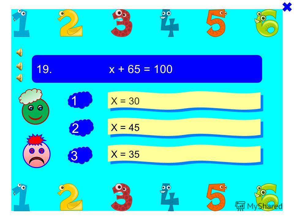 + + 18. Какое значение может принимать к в буквенном выражении к -23 Х = 34 Х = 20 Х = 25 - 1 2 3