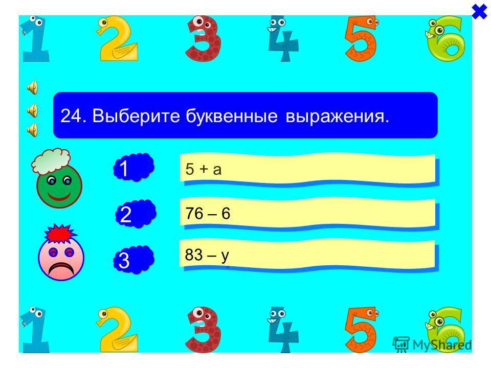 + + 23. Какое значение может принимать х в неравенстве х - 6 < 12. Х = 12 Х = 26 Х = 15 - 1 2 3