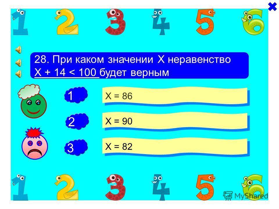+ + 27. Какое значение может принимать х в неравенстве х + 12 < 14. Х = 1 Х = 2 Х = 0 - 1 2 3