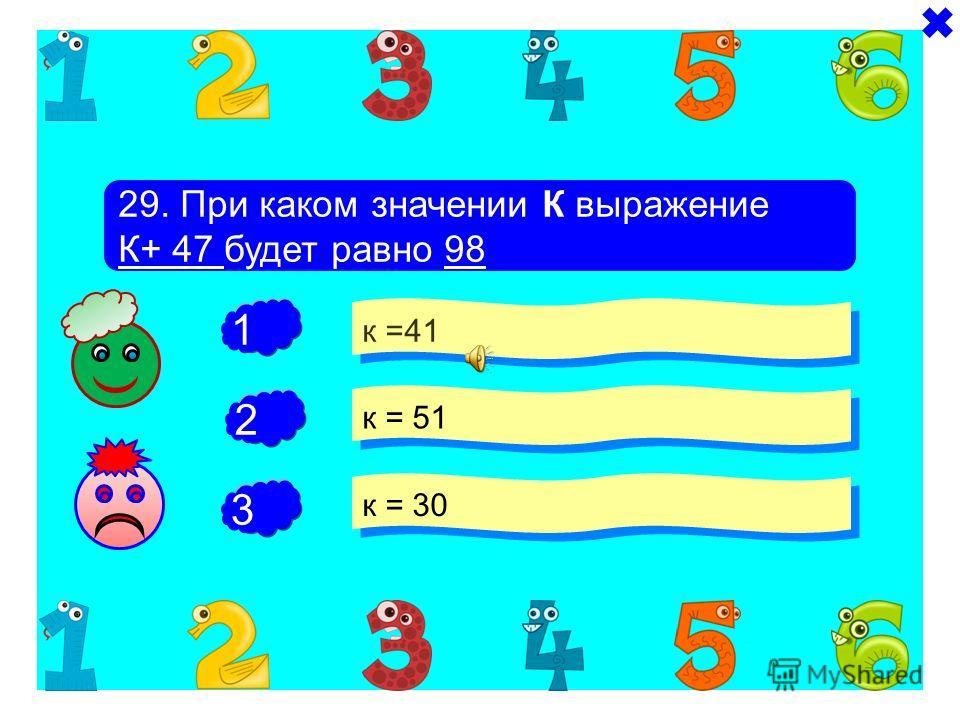 + - 28. При каком значении Х неравенство Х + 14 < 100 будет верным Х = 86 Х = 90 Х = 82 - 1 2 3