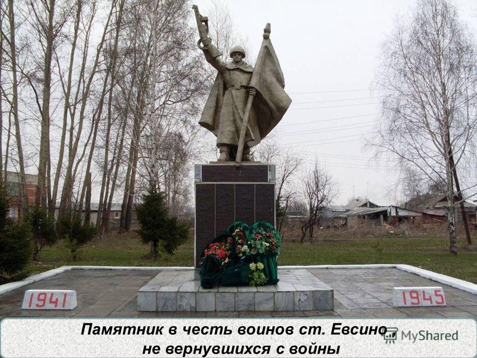Памятник в честь воинов ст. Евсино, не вернувшихся с войны