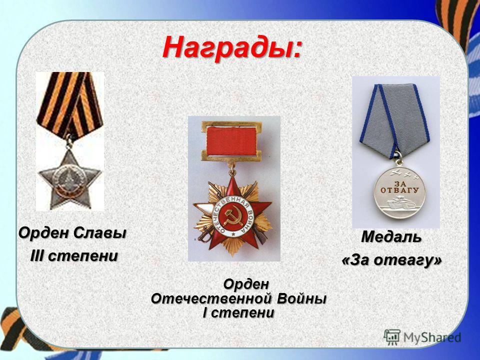 Награды: Орден Славы III степени III степени Орден Отечественной Войны I степени Медаль «За отвагу»