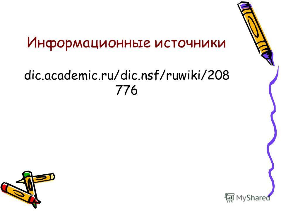 Информационные источники dic.academic.ru/dic.nsf/ruwiki/208 776
