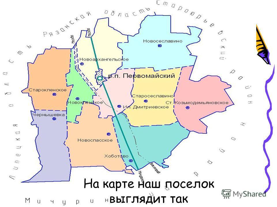 На карте наш поселок выглядит так