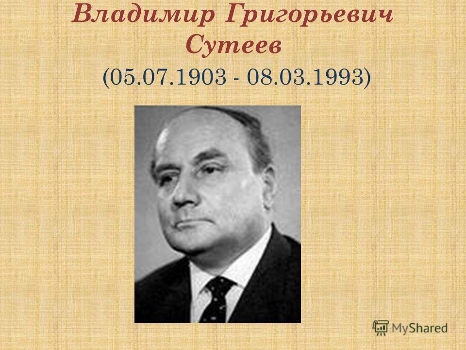 Владимир Григорьевич Сутеев (05.07.1903 - 08.03.1993)