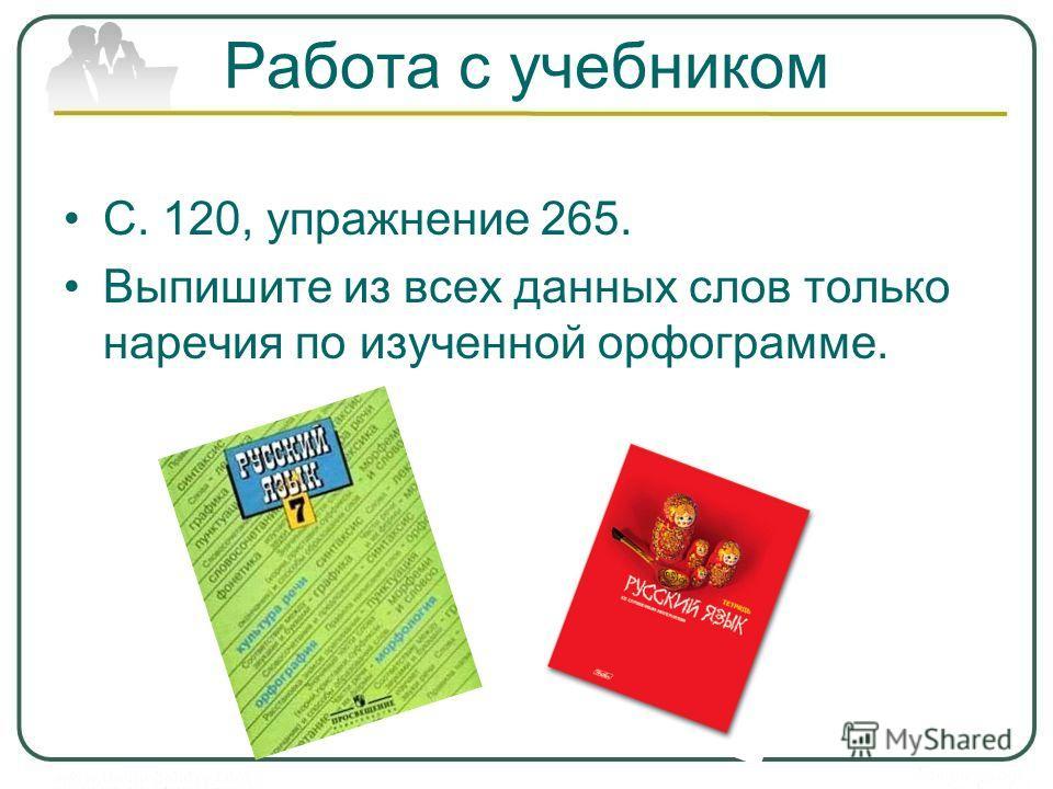 Работа с учебником С. 120, упражнение 265. Выпишите из всех данных слов только наречия по изученной орфограмме.