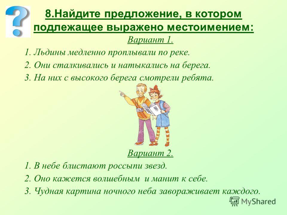 7. Укажите правильное объяснение пунктуации в предложении: Вариант 1. Отец взял тигренка на руки ( ) и отнес его на террасу. 1)Простое предложение с однородными членами, перед союзом и запятая не нужна. 2)Простое предложение с однородными членами, пе