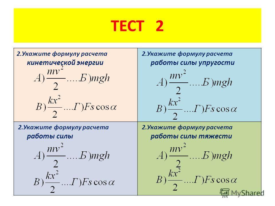 ТЕСТ 2 2. Укажите формулу расчета кинетической энергии 2. Укажите формулу расчета работы силы упругости 2. Укажите формулу расчета работы силы 2. Укажите формулу расчета работы силы тяжести
