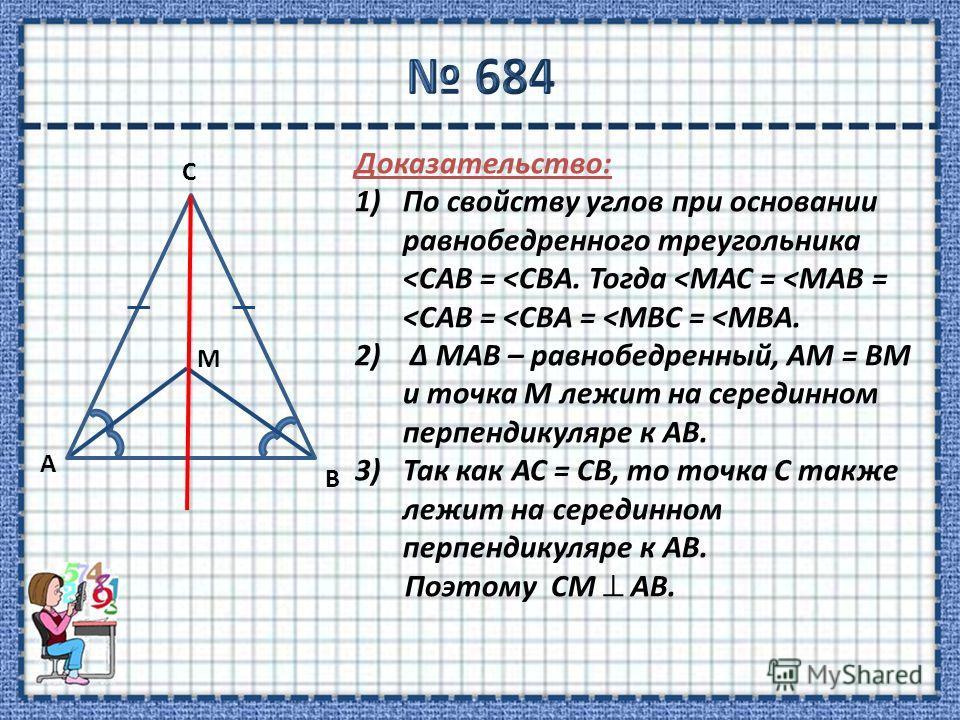 C M А B Доказательство: 1)По свойству углов при основании равнобедренного треугольника