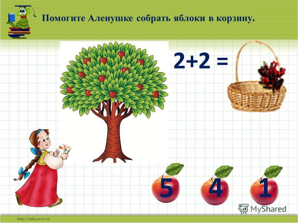 Помогите Аленушке собрать яблоки в корзину. 2+2 = 5 41
