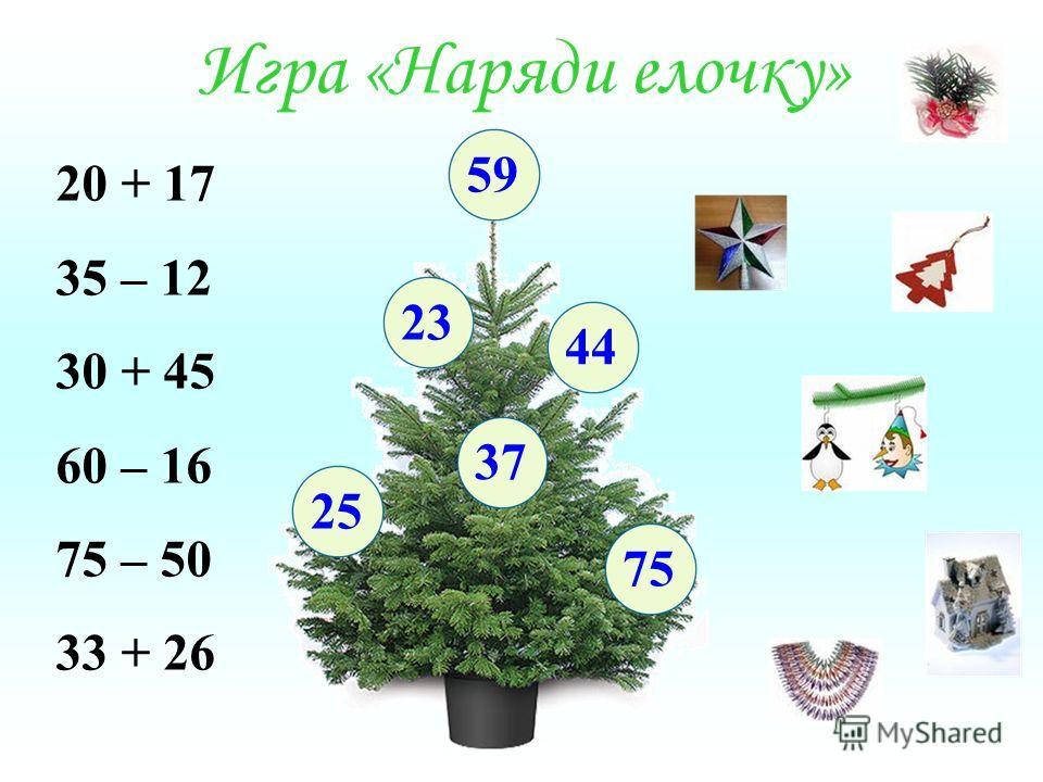 20 + 17 35 – 12 30 + 45 60 – 16 75 – 50 33 + 26 59 23 44 37 25 75