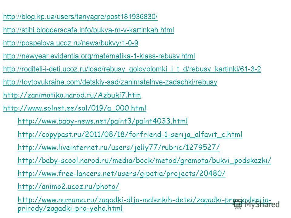 http://blog.kp.ua/users/tanyagre/post181936830/ http://stihi.bloggerscafe.info/bukva-m-v-kartinkah.html http://pospelova.ucoz.ru/news/bukvy/1-0-9 http://newyear.evidentia.org/matematika-1-klass-rebusy.html http://roditeli-i-deti.ucoz.ru/load/rebusy_g
