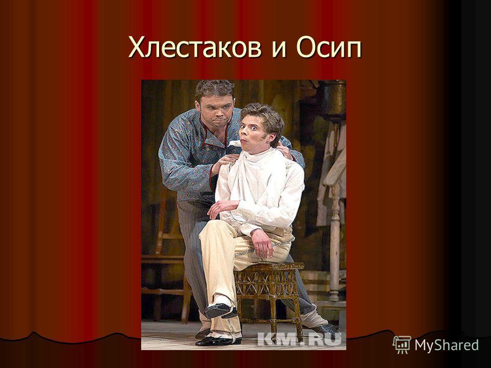 Хлестаков и Осип