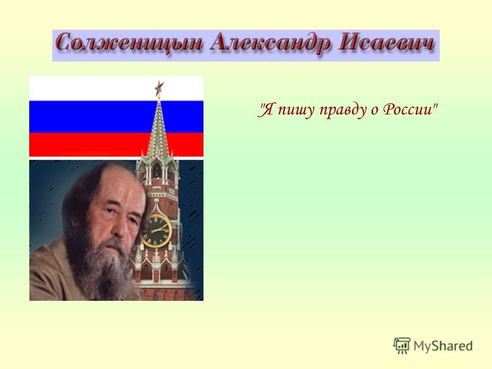 Я пишу правду о России