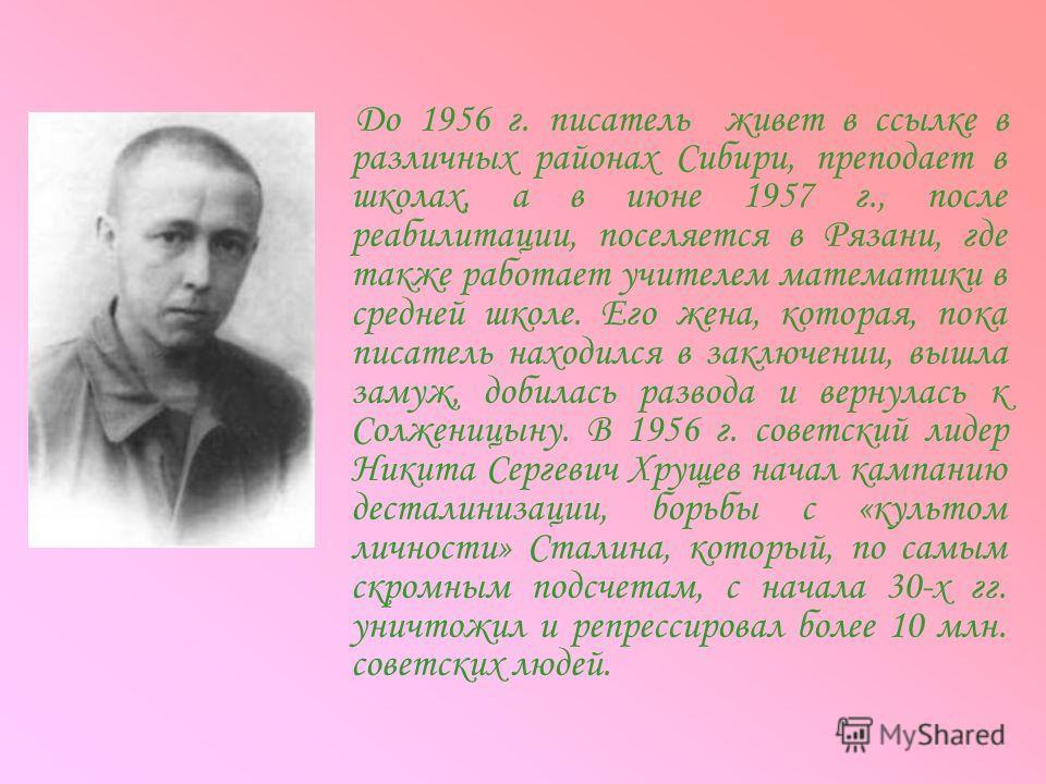 До 1956 г. писатель живет в ссылке в различных районах Сибири, преподает в школах, а в июне 1957 г., после реабилитации, поселяется в Рязани, где также работает учителем математики в средней школе. Его жена, которая, пока писатель находился в заключе