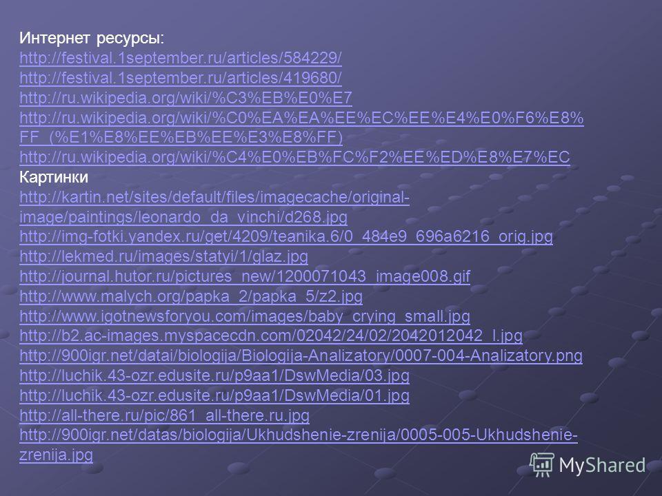 Интернет ресурсы: http://festival.1september.ru/articles/584229/ http://festival.1september.ru/articles/419680/ http://ru.wikipedia.org/wiki/%C3%EB%E0%E7 http://ru.wikipedia.org/wiki/%C0%EA%EA%EE%EC%EE%E4%E0%F6%E8% FF_(%E1%E8%EE%EB%EE%E3%E8%FF) http: