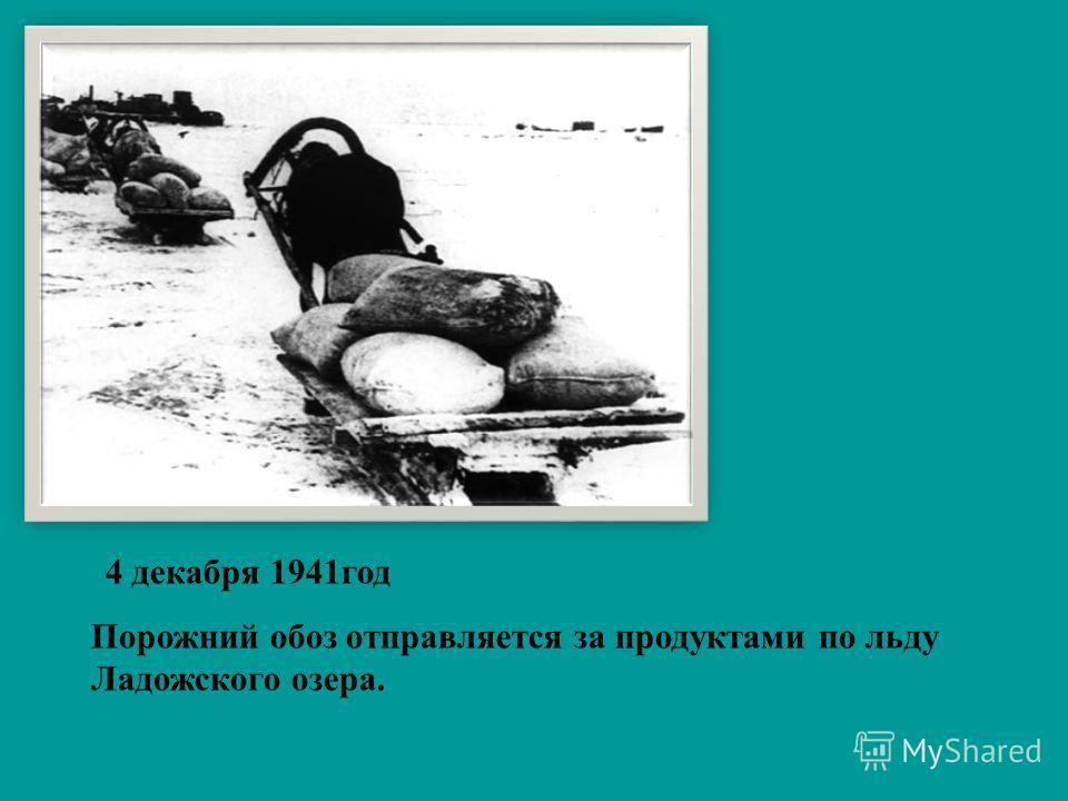 4 декабря 1941 год Порожний обоз отправляется за продуктами по льду Ладожского озера.