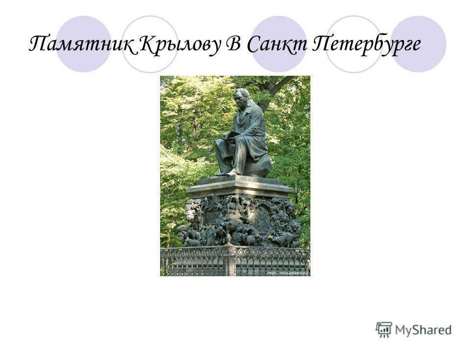 Памятник Крылову В Санкт Петербурге