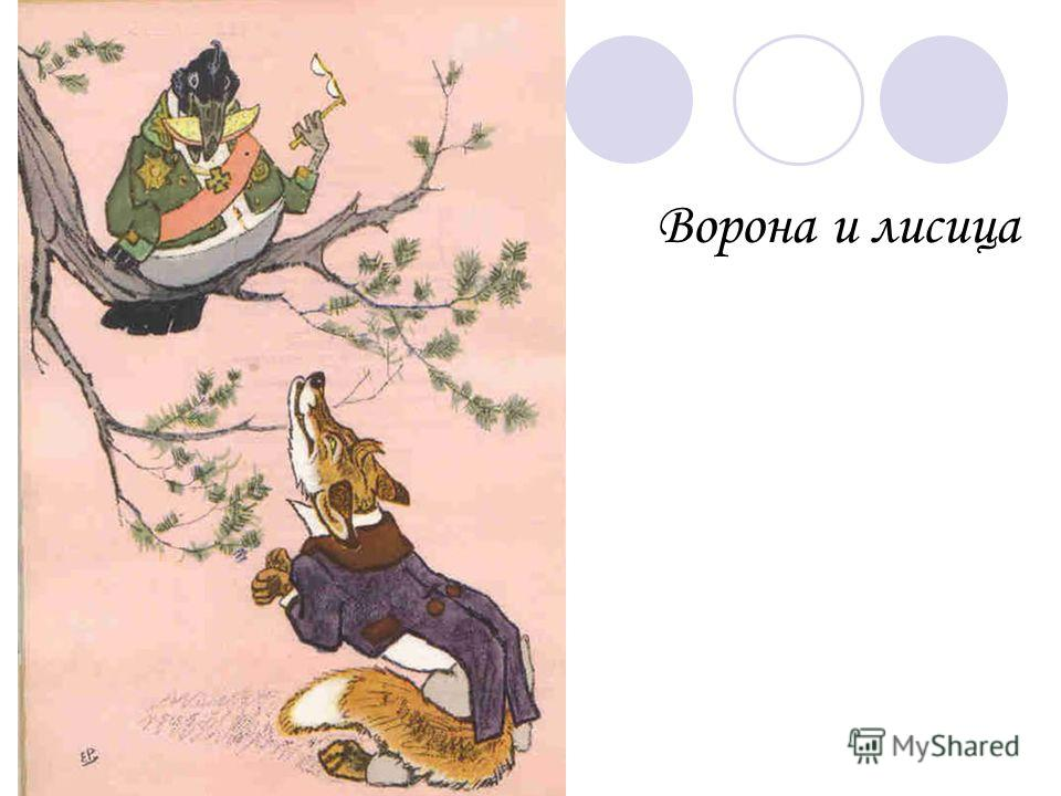 Ворона и лисица