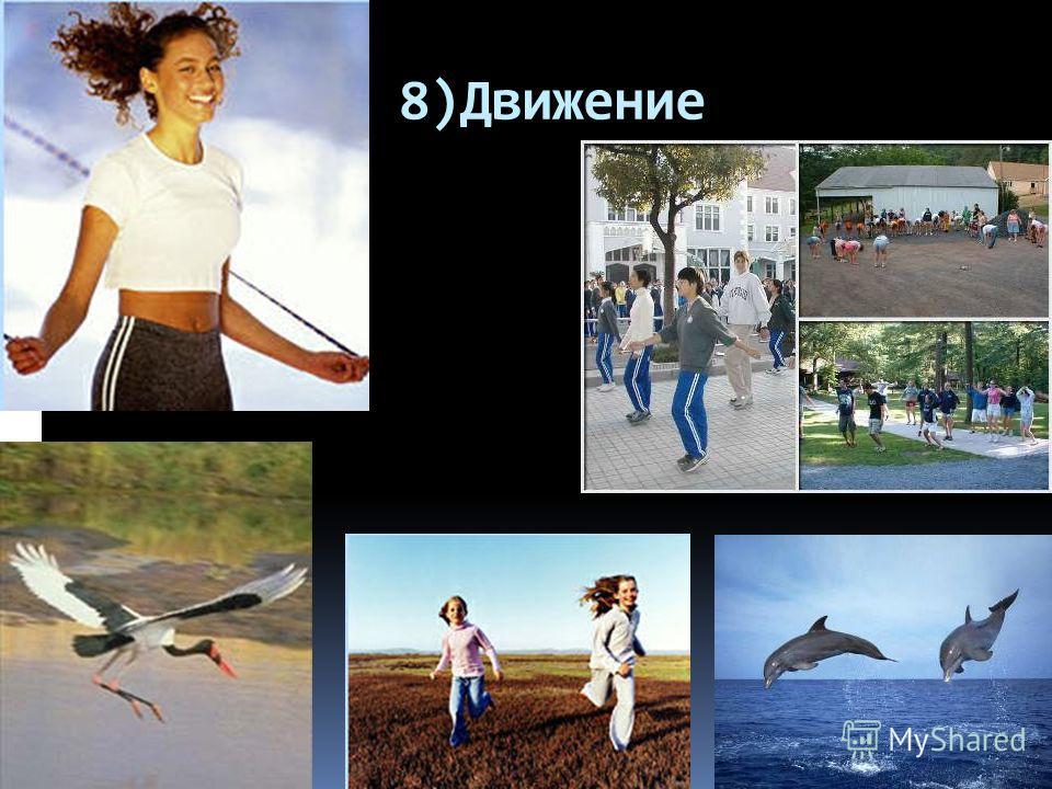 8)Движение