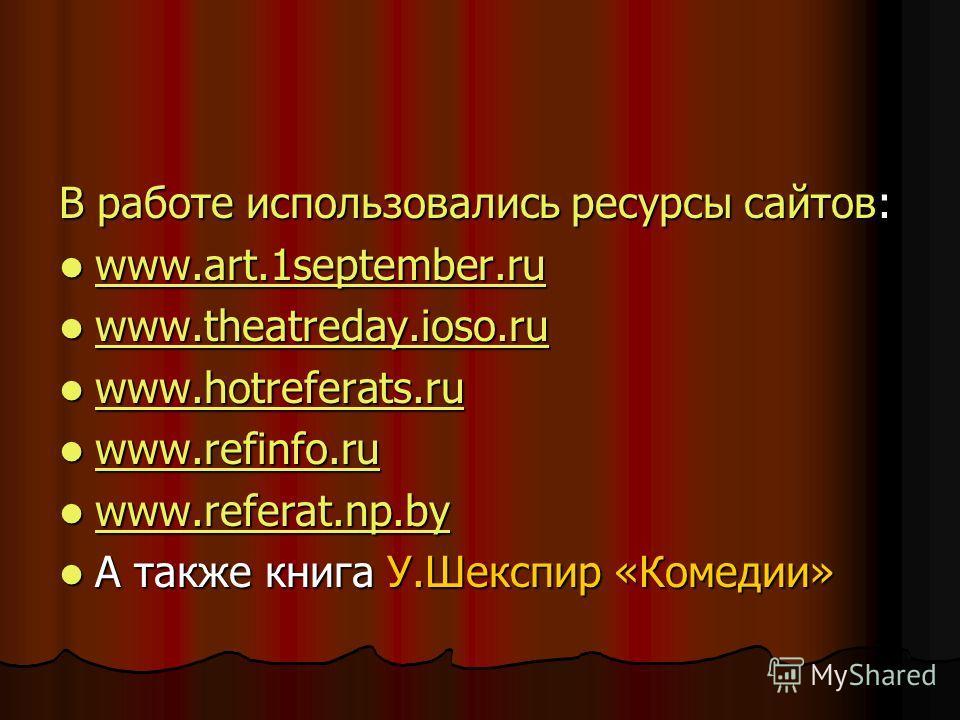 В работе использовались ресурсы сайтов: www.art.1september.ru www.art.1september.ru www.art.1september.ru www.art.1september.ru www.theatreday.ioso.ru www.theatreday.ioso.ru www.theatreday.ioso.ru www.theatreday.ioso.ru www.hotreferats.ru www.hotrefe