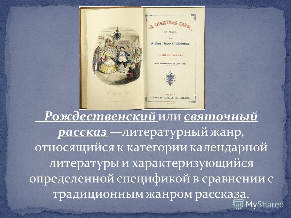 Рождественский или святочный рассказ литературный жанр, относящийся к категории календарной литературы и характеризующийся определенной спецификой в сравнении с традиционным жанром рассказа.