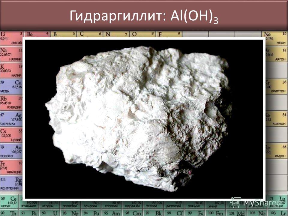 Гидраргиллит: Al(OH) 3
