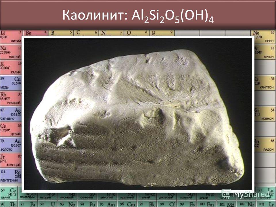 Каолинит: Al 2 Si 2 O 5 (OH) 4