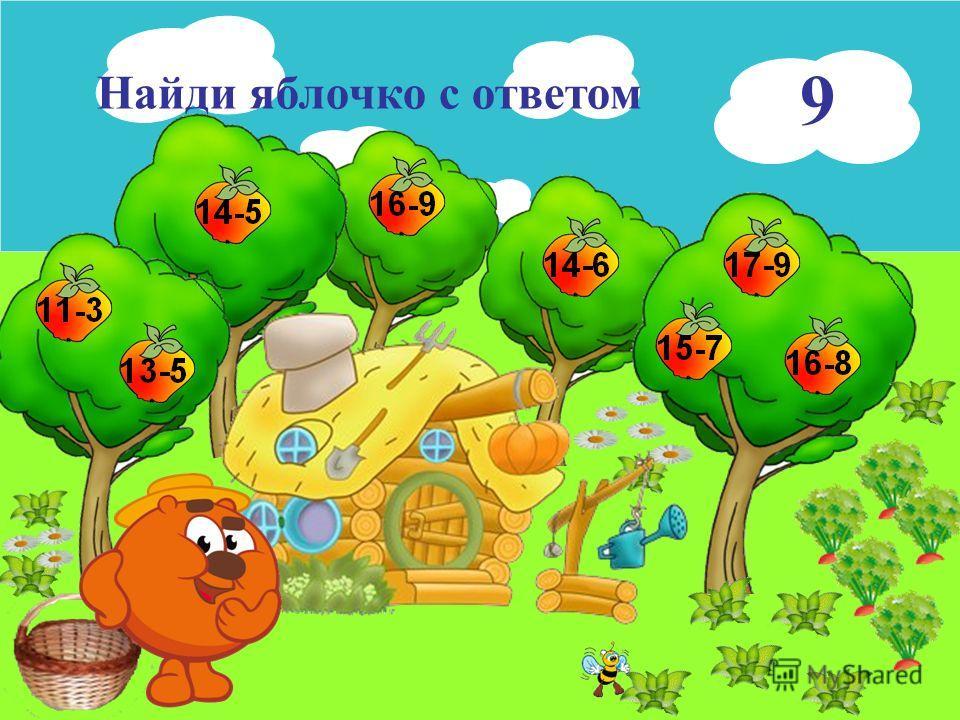 16 8 Выбери яблочко с ответом