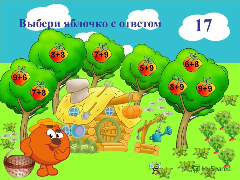 16 Найди яблочко с ответом